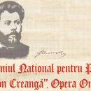 """PREMIUL NAŢIONAL PENTRU PROZĂ """"ION CREANGĂ"""", OPERA OMNIA"""